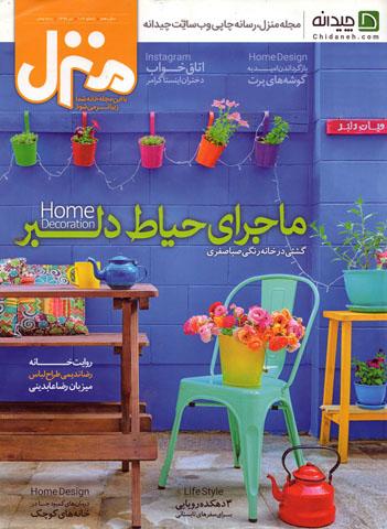 مجله منزل شماره 106