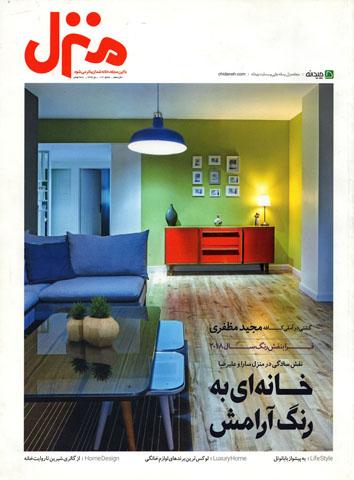 مجله منزل شماره 112