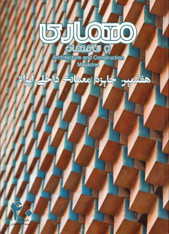 Architecture & Construction MagazineNo. 40