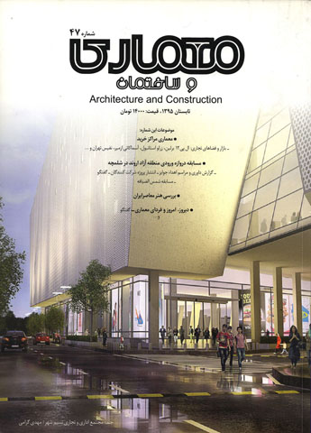 Architecture & Construction MagazineNo. 47