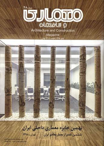 Architecture & Construction MagazineNo. 48