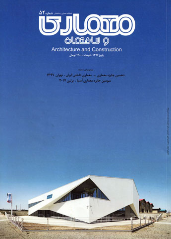 Architecture & Construction MagazineNo. 52